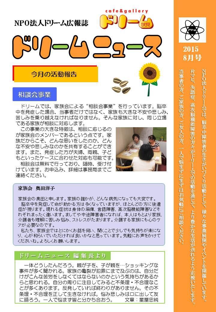 dream_news_201508_1