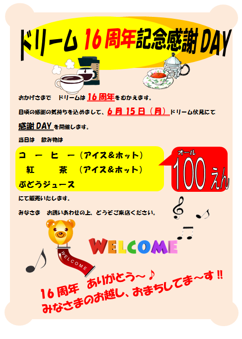 event_201506